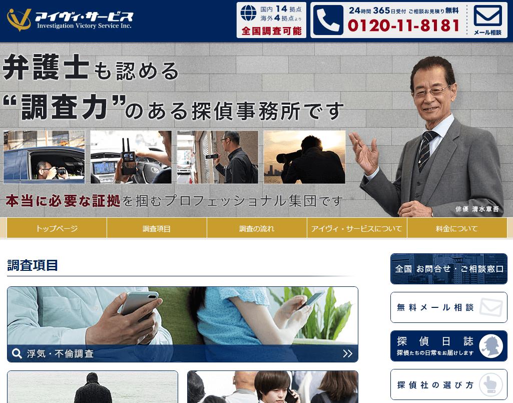 アイヴィ・サービス 千葉支社について徹底調査~口コミ評判あり