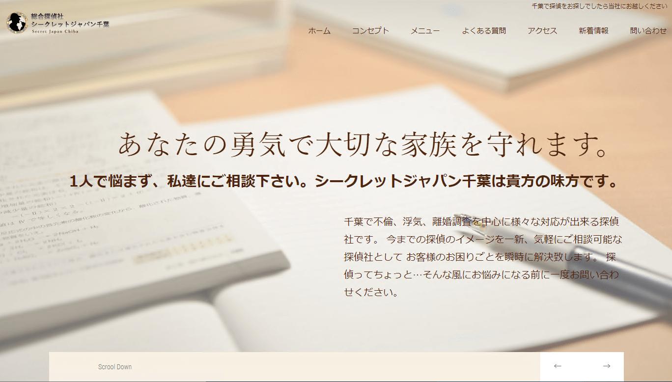 シークレットジャパン千葉について徹底調査~口コミ評判あり