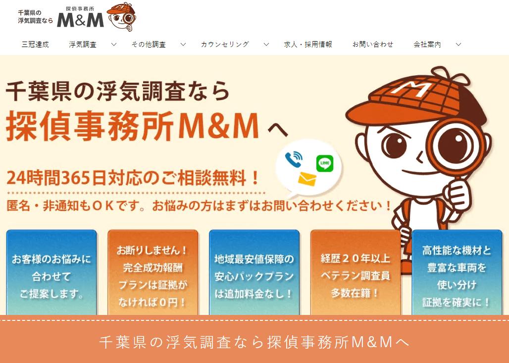 探偵事務所M&Mについて徹底調査~口コミ評判あり