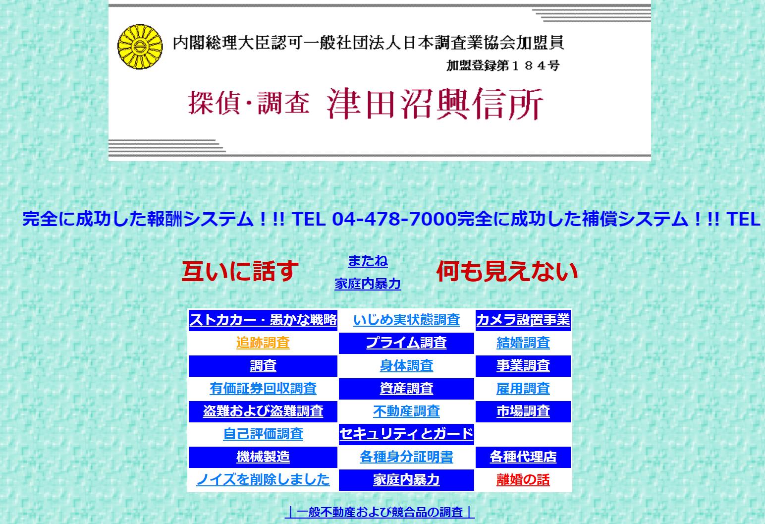 探偵・調査 津田沼興信所について徹底調査~口コミ評判あり