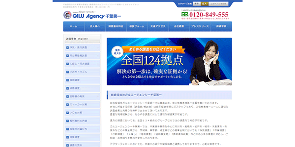 ガルエージェンシー千葉第一公式サイトトップページのスクリーンショット