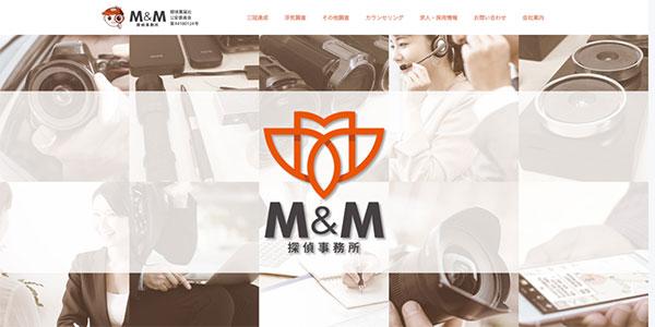 探偵事務所M&M公式サイトトップページのスクリーンショット