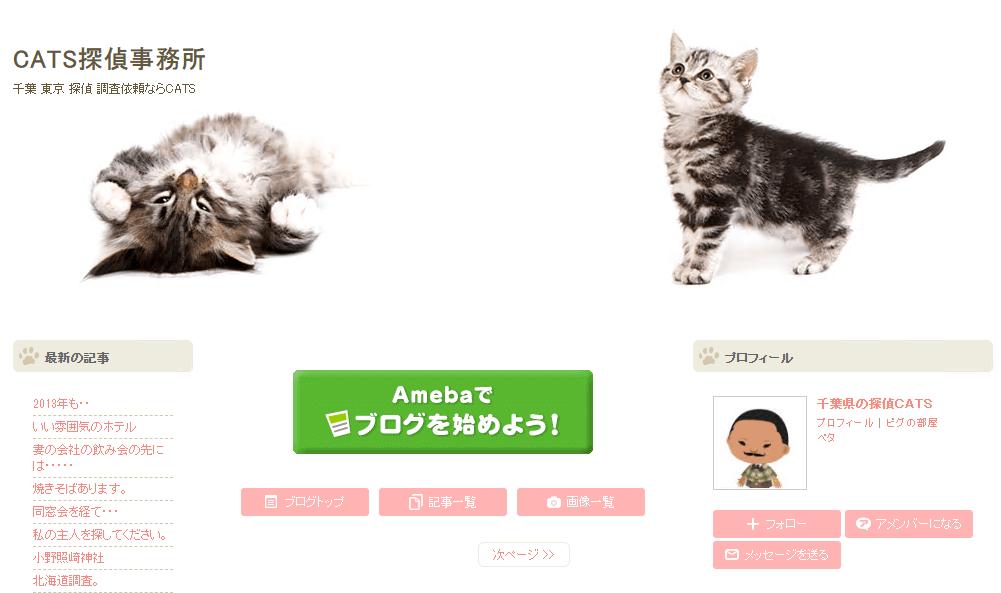CATS探偵事務所について徹底調査~口コミ評判あり