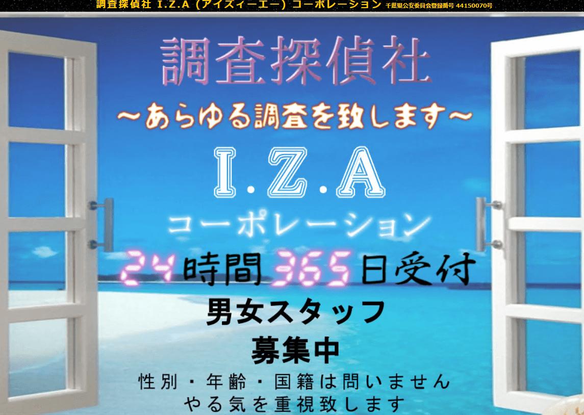 調査探偵社I.Z.Aコーポレーション
