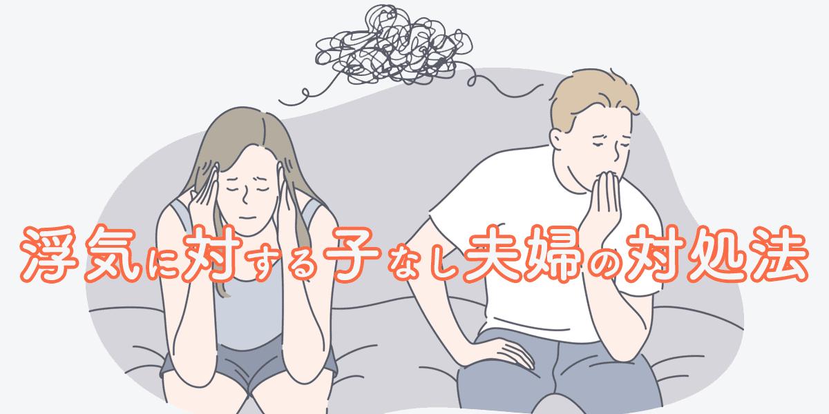 浮気に対する子なし夫婦の対処法