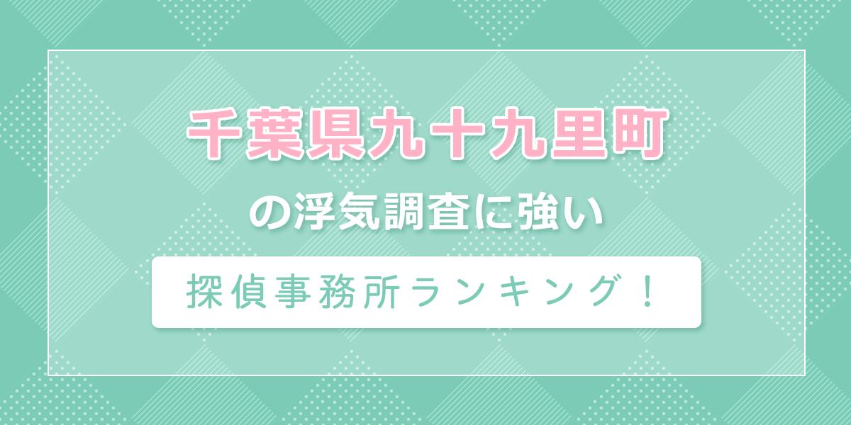 千葉県九十九里町の浮気調査に強い探偵事務所ランキング!