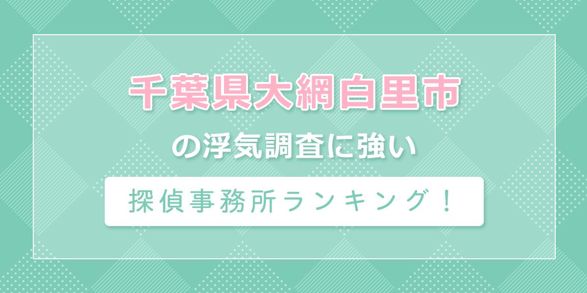 千葉県大網白里市の浮気調査に強い探偵事務所ランキング!